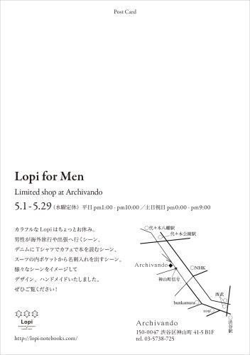 Lopi_for_MenDM裏面